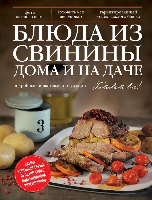 blyuda-iz-svininy-doma-i-na-dache-1