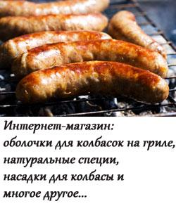 купить товары для колбасы в домашних условиях